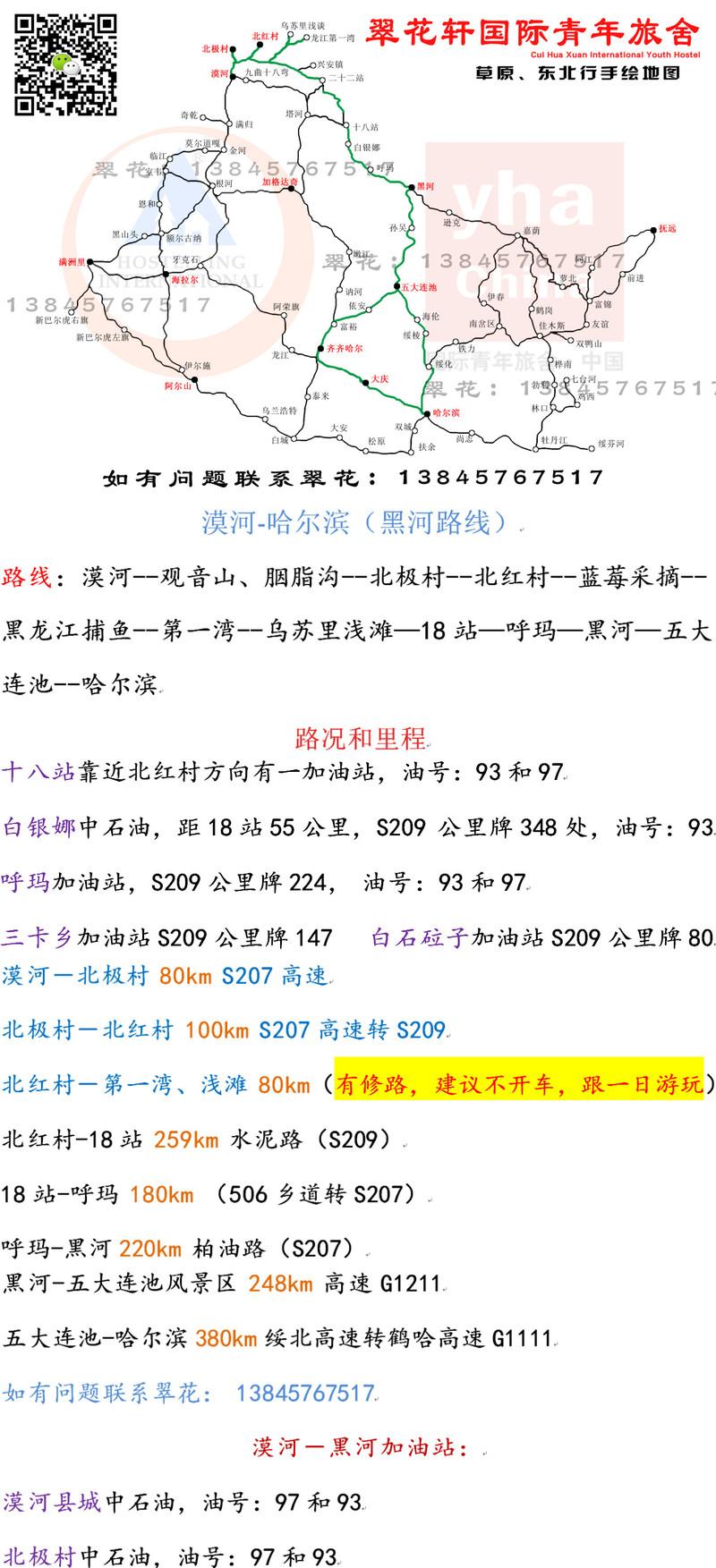 湖南s207省道线路