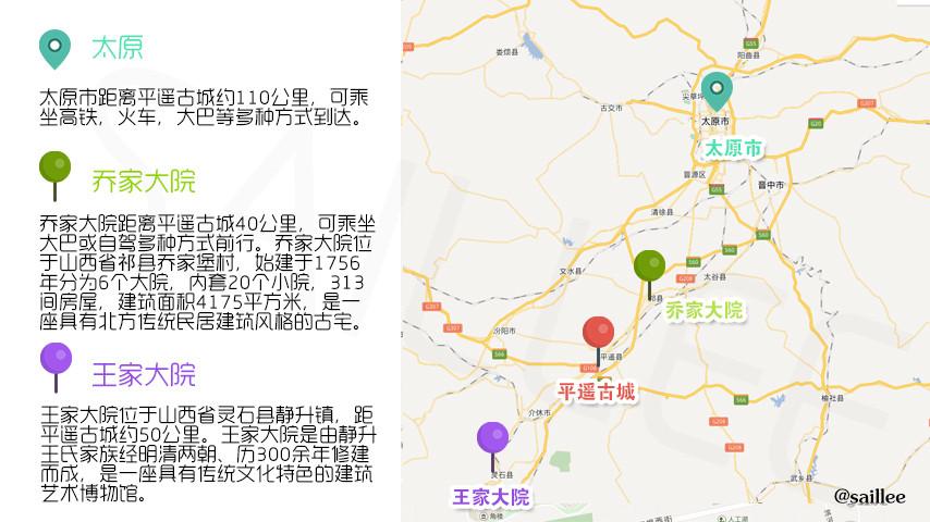 平遥管辖的乡镇地图