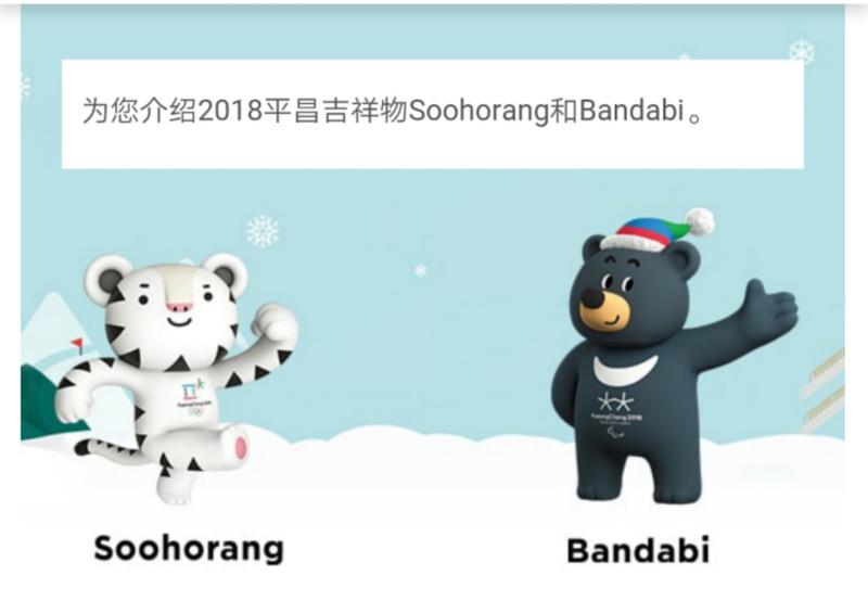 "2018平昌冬奥会吉祥物""soohorang""和平昌冬残奥会吉祥物""bandabi"""