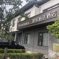 如家精选亚博体育app官网(北京南锣鼓巷店)