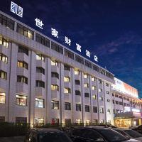 涿州世家财富亚博体育app官网