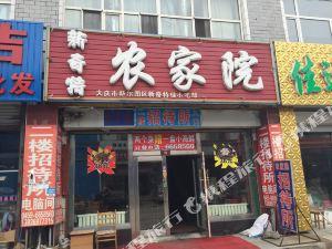 大庆农家院饭店招待所
