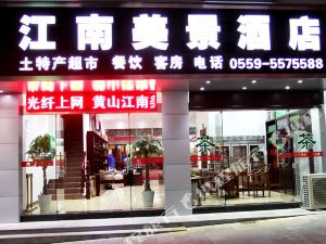 黄山江南美景酒店