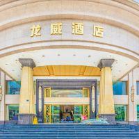 成都龙威亚博体育app官网