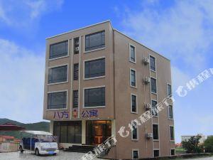 台山八方公寓