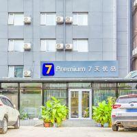 7天优品亚博体育app官网(北京中关村人民大学苏州街地铁站店)