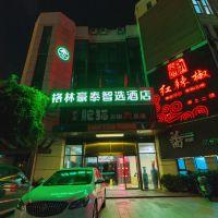 格林豪泰智选亚博体育app官网(上海复旦大学五角场地铁站店)