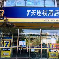 7天连锁必威手机客户端(北京青年路地铁站大悦城店)