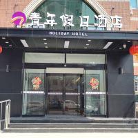 青年假日彩世界1396j(北京民大店)