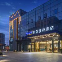 凯里亚德亚博体育app官网(上海国际旅游度假区浦东机场店)