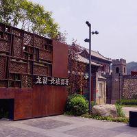 如域·观山度假别院(北京古北口·长城源著店)