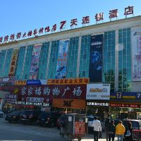 7天连锁易胜博|注册(北京沙河地铁站店)