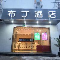 布丁亚博体育app官网(上海人民广场南京路步行街店)