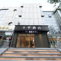 全季亚博体育app官网(北京科技大学店)