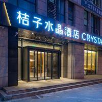 桔子水晶北京顺义中心亚博体育app官网