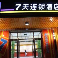 7天连锁bwin国际平台网址(北京亦庄荣京东街地铁站科创三街店)