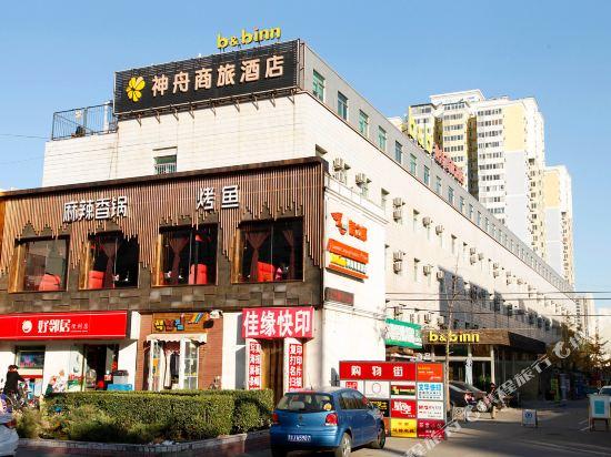 神舟商旅酒店(北京芍药居店)