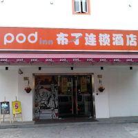 布丁亚博体育app官网(上海北外滩店)