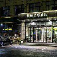和颐至尊亚博体育app官网(上海世博店)