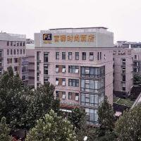 富驿时尚亚博体育app官网(北京总部基地店)
