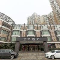 全季亚博体育app官网(北京大山子桥798艺术区店)