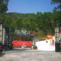 北京自游自在汽车文化主题民宿