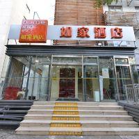 如家亚博体育app官网(北京新街口地铁站店)