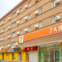 7天优品亚博体育app官网(北京安贞医院黄寺大街店)