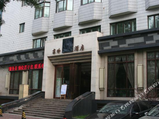 北京京岭酒店