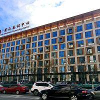 北京半岛·燕山会议中心
