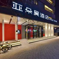 北京金融街亚朵S吴亚博体育app官网