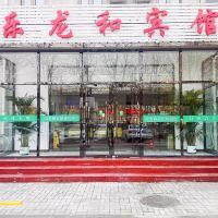 北京乐龙和宾馆