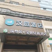 汉庭易胜博|注册(上海火车站北广场店)