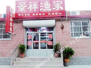 蓬莱景祥渔家公寓