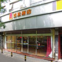 如家亚博体育app官网(北京雍和宫和平里西街店)
