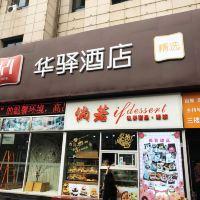 华驿精选亚博体育app官网(涿州开发区时光汇店)