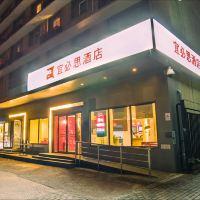 宜必思亚博体育app官网(北京三里屯东大桥店)