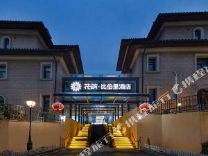 花筑·宜兴比伯里酒店