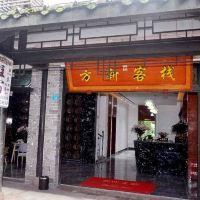 黄龙溪方新旅馆