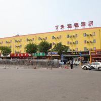 7天连锁亚博体育app官网(北京西客站南广场店)