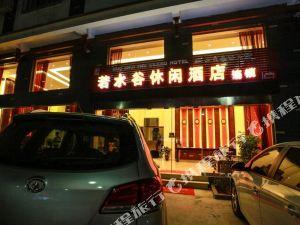 丽江若水谷休闲酒店