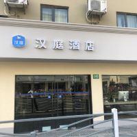 汉庭亚博体育app官网(上海东安路店)