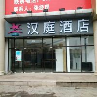 汉庭亚博体育app官网(北京西站北广场中心店)