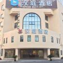 (新品)汉庭酒店(上海中环沪南路店)(原御桥沪南公路店)