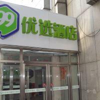 99优选亚博体育app官网(北京物资学院地铁站店)