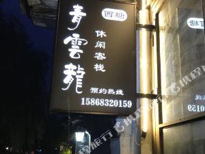 西塘青云龙休闲澳门新濠天地娱乐场(原红叶园澳门新濠天地娱乐场)