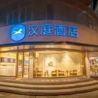 汉庭beplay娱乐平台(上海交大江川路地铁站店)