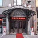 哈尔滨俄·欧罗巴宾馆