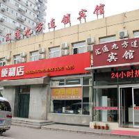 汇通九方连锁宾馆(北京鸟巢店)
