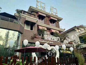 自贡柒悦城市民宿